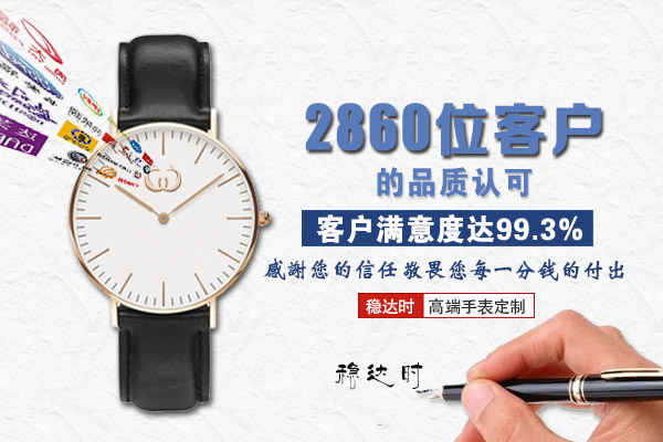 手表加工案例