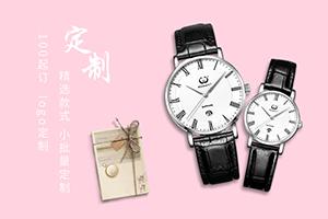 清华大学-【手表定制案例】