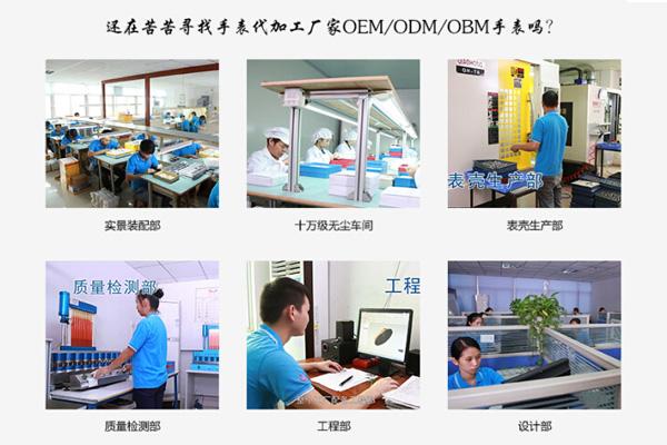 广东手表厂实拍图——实力厂家对接