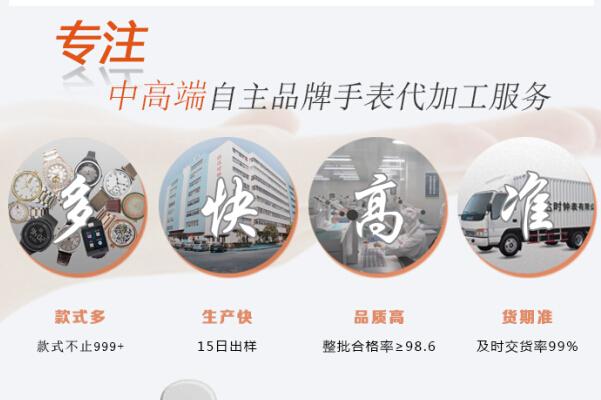 实力工厂承接大批量手表生产订单